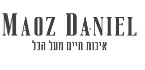 מעוז דניאל